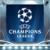 UEFA Champions League Sieger