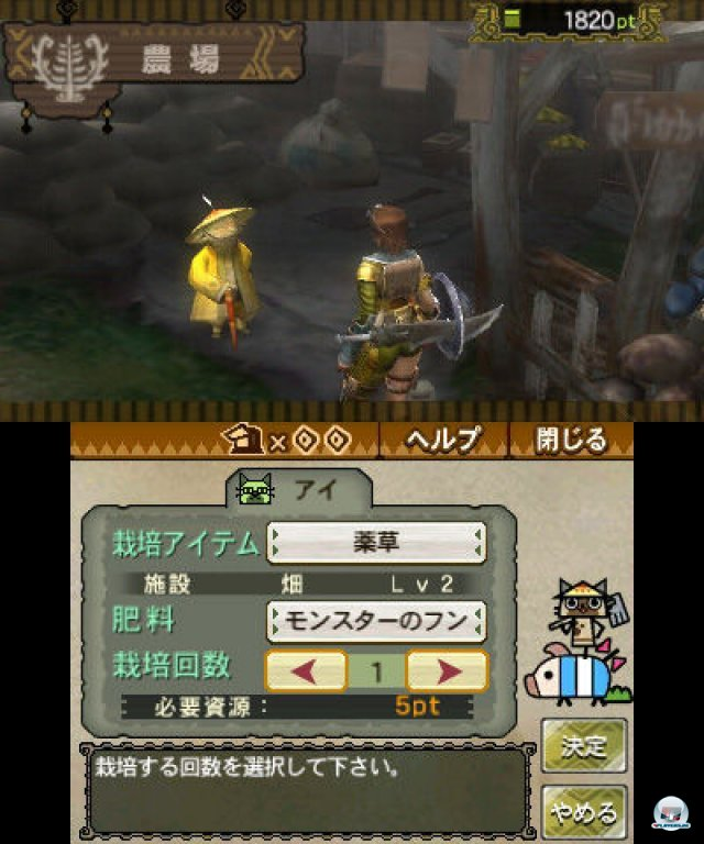 Screenshot - Monster Hunter 3G (3DS) 2273932