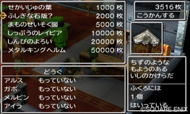 Screenshot - Dragon Quest VII (3DS) 92447787