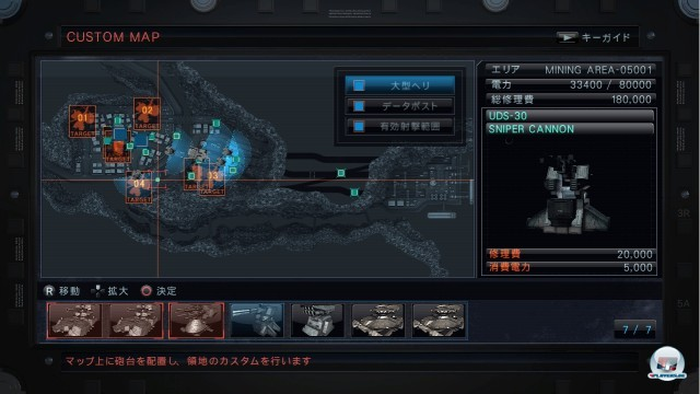 Screenshot - Armored Core V (360) 2245752