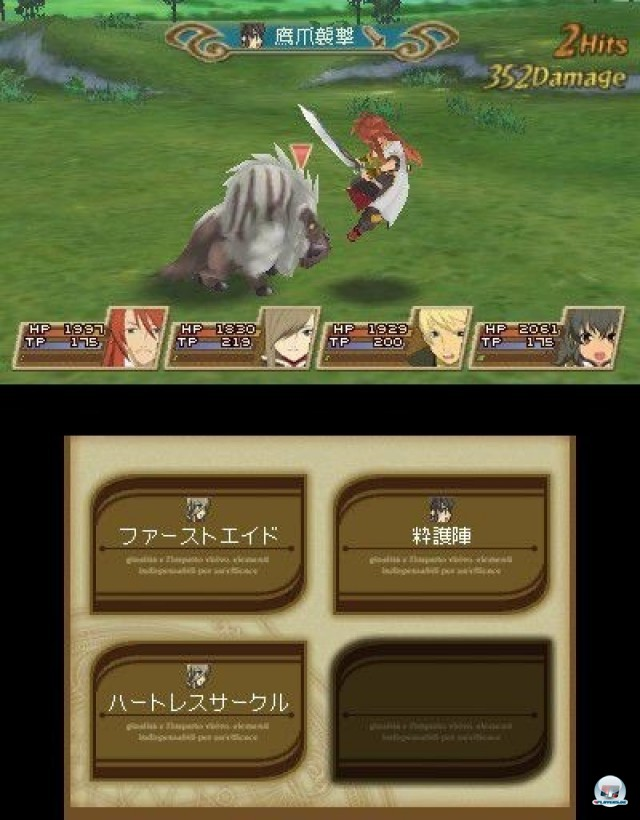 Screenshot - Tales of the Abyss (NDS) 2219439