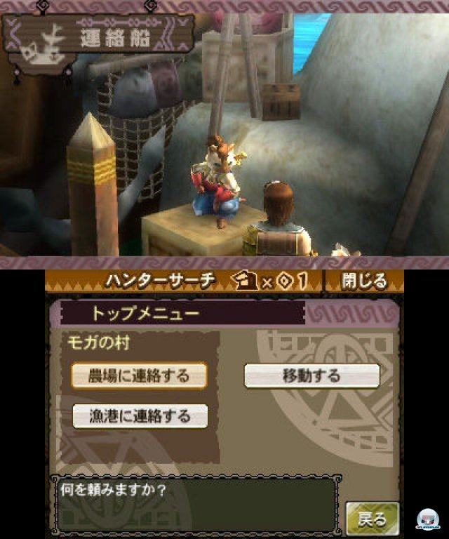 Screenshot - Monster Hunter 3G (3DS) 2273912