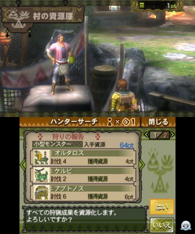 Screenshot - Monster Hunter 3G (3DS) 2273892