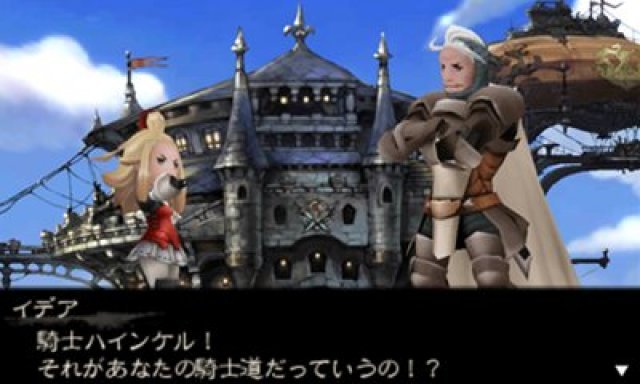 Screenshot - Bravely Default: Flying Fairy (3DS) 2372382
