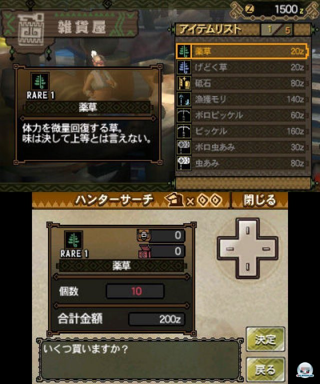 Screenshot - Monster Hunter 3G (3DS) 2273887