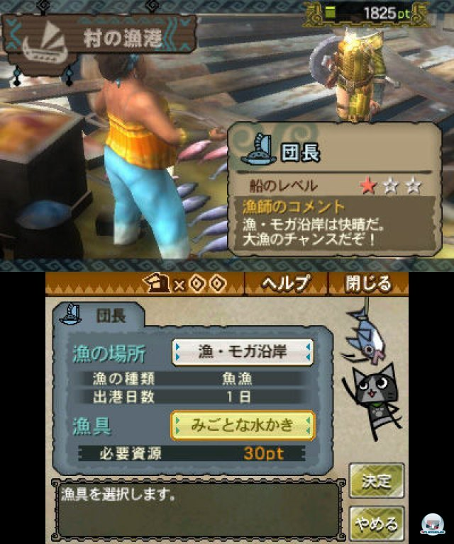 Screenshot - Monster Hunter 3G (3DS) 2273922