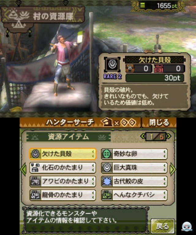 Screenshot - Monster Hunter 3G (3DS) 2273897