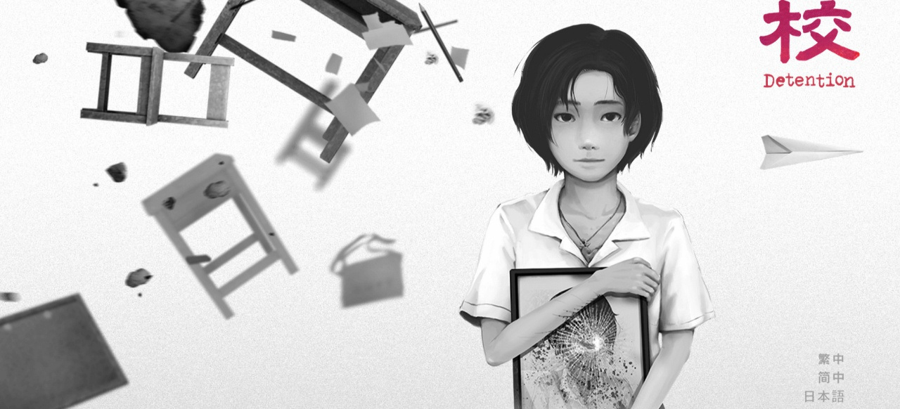 detention adventure von red candle games