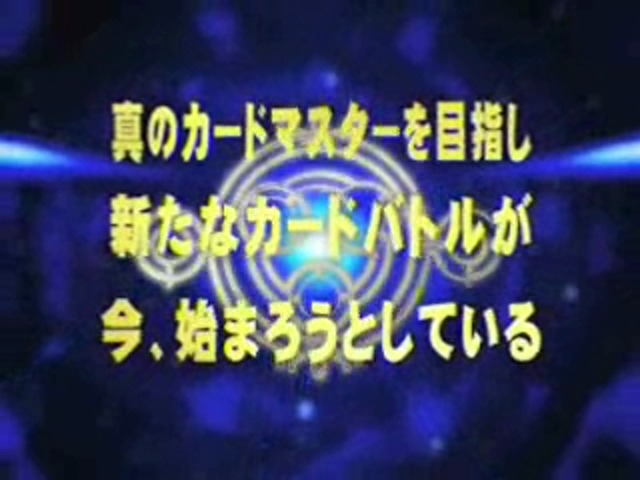 Japanischer Trailer 1